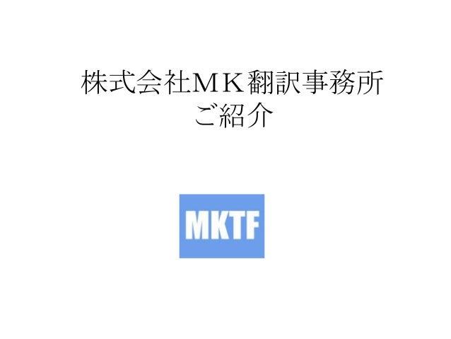 株式会社MK翻訳事務所 ご紹介