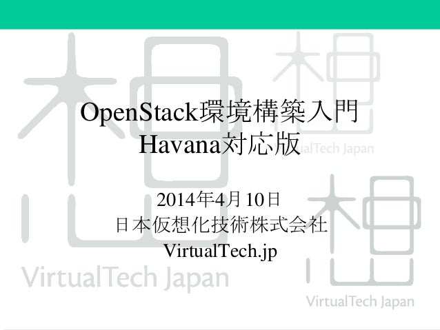 OpenStack環境構築入門 Havana対応版 2014年4月10日 日本仮想化技術株式会社 VirtualTech.jp