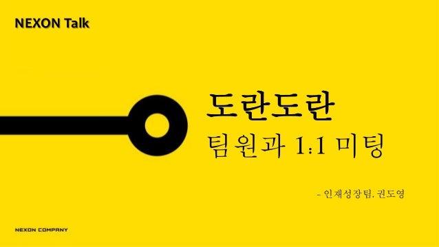 도란도란 팀원과 1:1 미팅 - 인재성장팀, 권도영 NEXON Talk