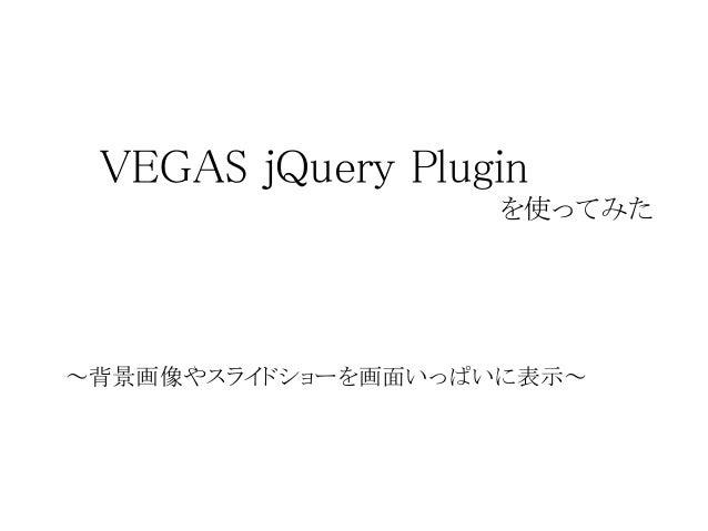 ~背景画像やスライドショーを画面いっぱいに表示~ VEGAS jQuery Plugin を使ってみた