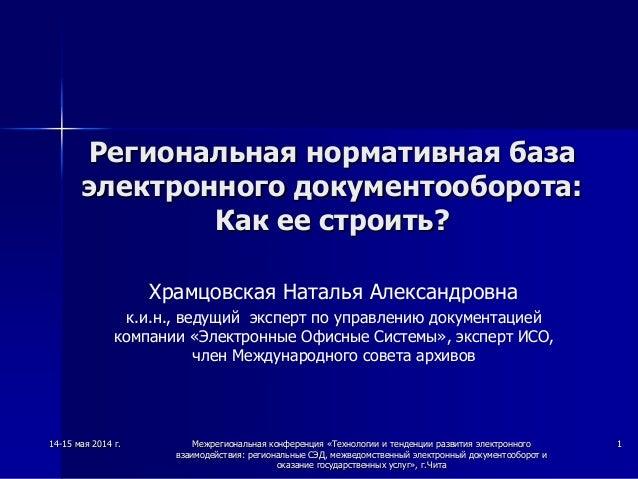 14-15 мая 2014 г. Межрегиональная конференция «Технологии и тенденции развития электронного взаимодействия: региональные С...