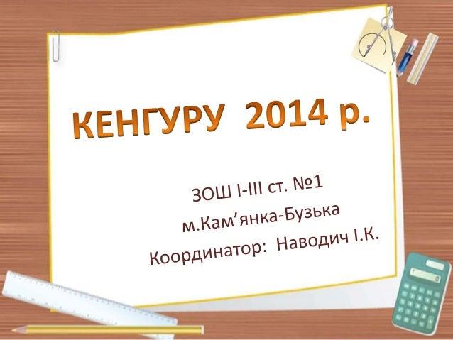 Презентацію підготувала: Наводич І.К. вчитель математики ЗОШ І-ІІІ ст. №1 м.Кам'янка-Бузька