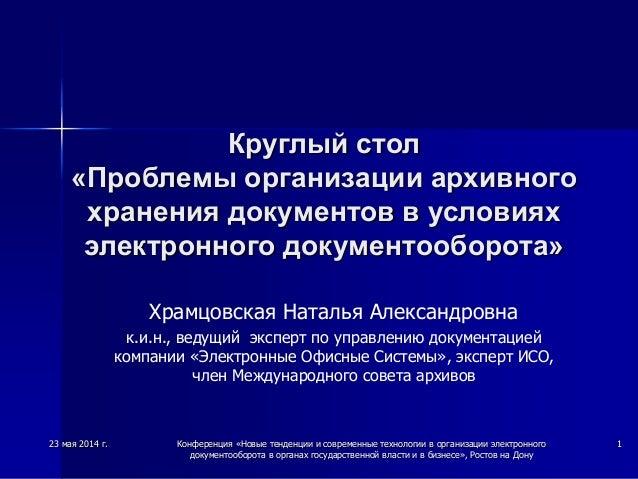 23 мая 2014 г. Конференция «Новые тенденции и современные технологии в организации электронного документооборота в органах...