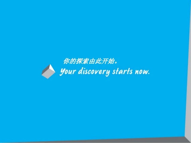 你的探索由此开始。