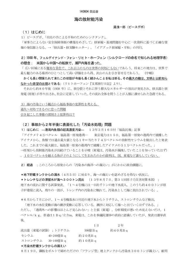140604海の汚染(福島告訴団)