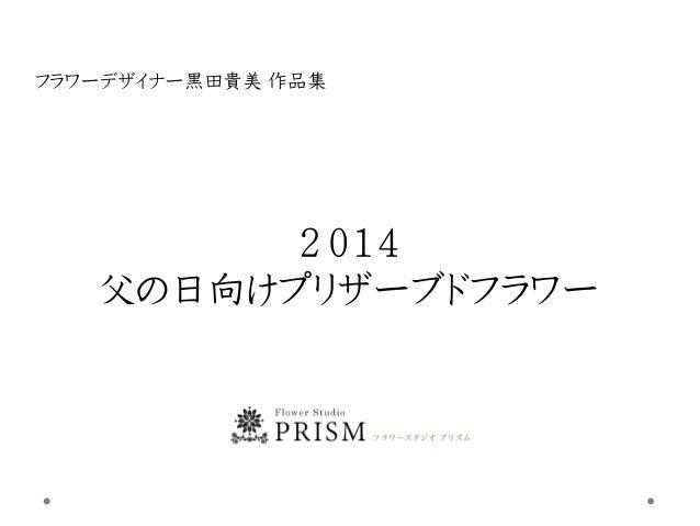フラワーデザイナー黒田貴美 作品集 2014 父の日向けプリザーブドフラワー