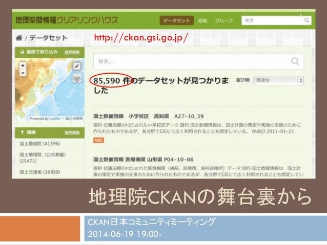 地理院CKANの舞台裏から CKAN日本コミュニティミーティング 2014-06-19 19:00- http://ckan.gsi.go.jp/ 1