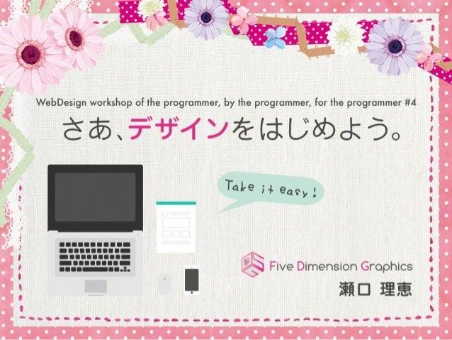 瀬口理恵(せぐちりえ)@rie05 1983年大阪うまれ大阪そだち 5DGの屋号でフリーランスデザイナーしてます ! Web全般&AppUI&DTP少々/デジハリ講師業 @rie05 /rie.seguchi 制作環境はMac、Photosh...