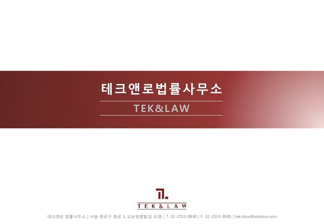 테크앤로 법률사무소 | 서울 종로구 종로 1 교보생명빌딩 15층 | T. 02-2010-8840 | F. 02-2010-8985 | teknlaw@teknlaw.com 테크앤로법률사무소 TEK&LAW