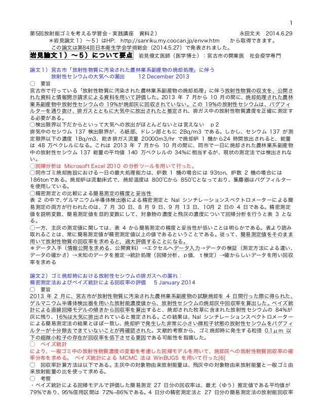 1 第5回放射能ゴミを考える学習会・実践講座 資料2) 永田文夫 2014.6.29 *岩見論文1)∼5)はHP: http://sanriku.my.coocan.jp/envw.htm から取得できます。 この論文は第84回日本衛生学会学術...