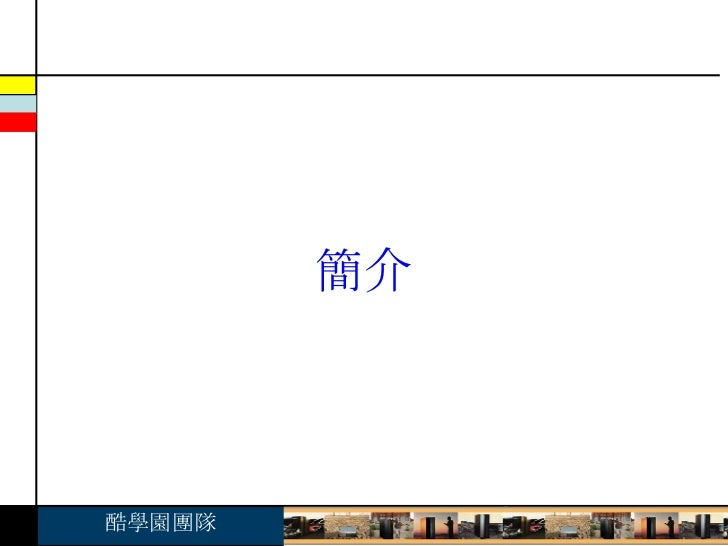 私函 Slide 2