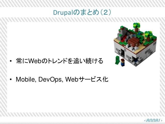 Drupalのまとめ(2) • 常にWebのトレンドを追い続ける • Mobile, DevOps, Webサービス化