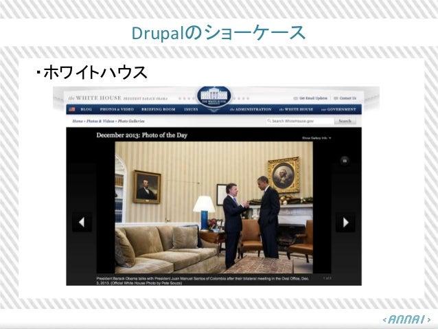 Drupalのショーケース ・ホワイトハウス