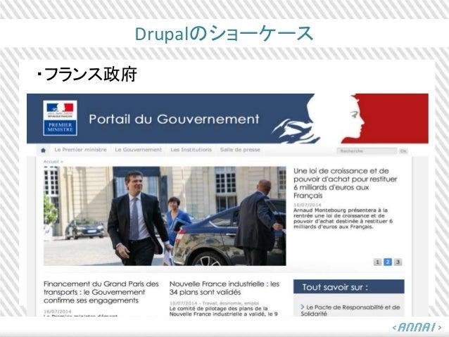Drupalのショーケース ・フランス政府