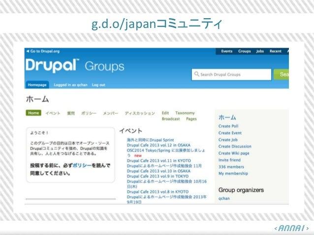 g.d.o/japanコミュニティ