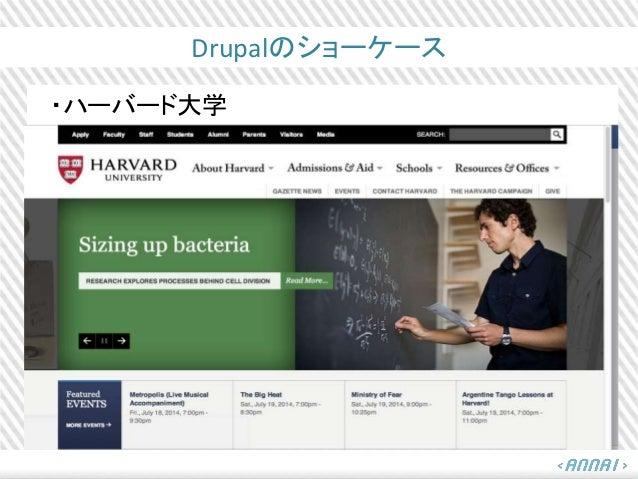 Drupalのショーケース ・ハーバード大学