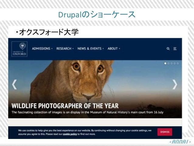 Drupalのショーケース ・オクスフォード大学
