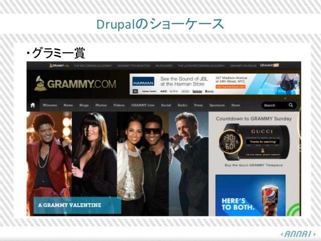 Drupalのショーケース ・グラミー賞