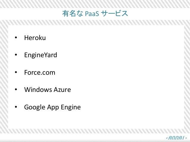 有名な PaaS サービス • Heroku • EngineYard • Force.com • Windows Azure • Google App Engine