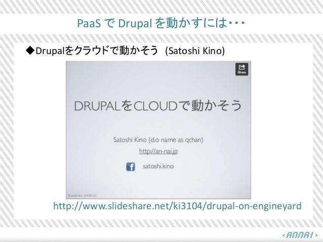 PaaS で Drupal を動かすには・・・ ◆Drupalをクラウドで動かそう (Satoshi Kino) http://www.slideshare.net/ki3104/drupal-on-engineyard