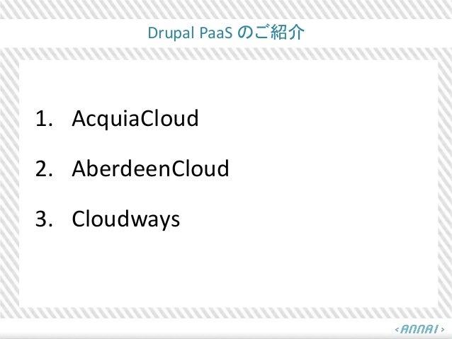 Drupal PaaS のご紹介 1. AcquiaCloud 2. AberdeenCloud 3. Cloudways