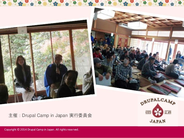 主催:Drupal Camp in Japan 実行委員会 Copyright © 2014 Drupal Camp in Japan. All rights reserved.