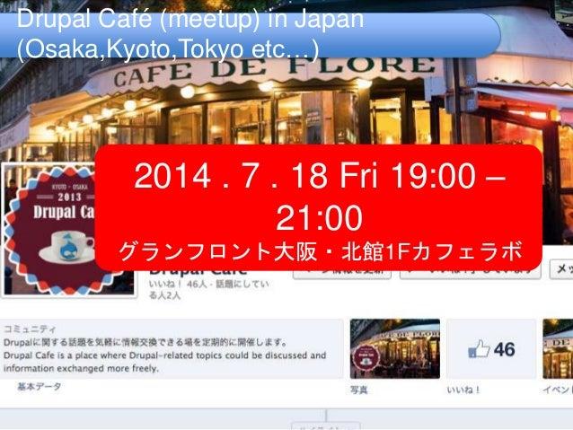 Drupal Café (meetup) in Japan (Osaka,Kyoto,Tokyo etc…) 2014 . 7 . 18 Fri 19:00 – 21:00 グランフロント大阪・北館1Fカフェラボ