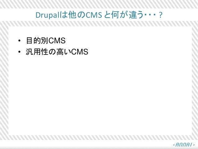 Drupalは他のCMS と何が違う・・・ ? • 目的別CMS • 汎用性の高いCMS