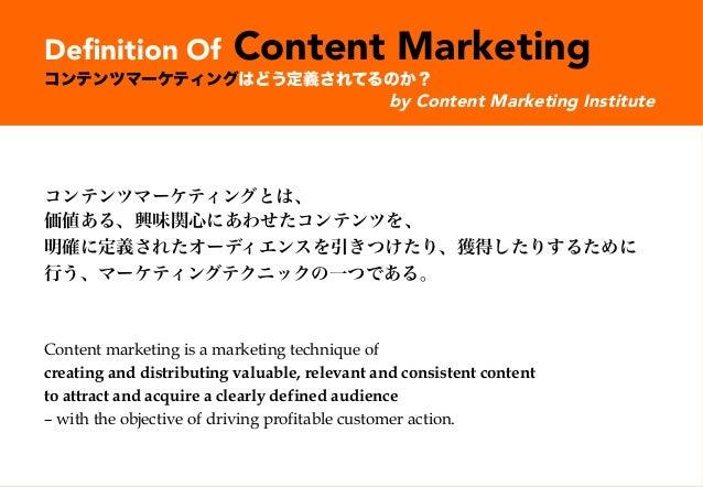 コンテンツマーケティングとは何か? その本当のところ What is exactly content marketing? Slide 2