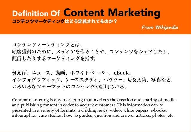 コンテンツマーケティングとは何か? その本当のところ What is exactly content marketing? Slide 3