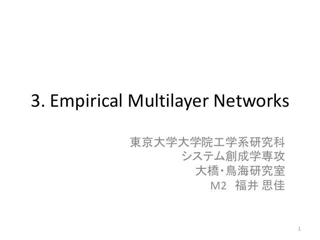 3. Empirical Multilayer Networks 東京大学大学院工学系研究科 システム創成学専攻 大橋・鳥海研究室 M2 福井 思佳 1