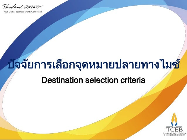 ปัจจัยการเลือกจุดหมายปลายทางไมซ์ Destination selection criteria