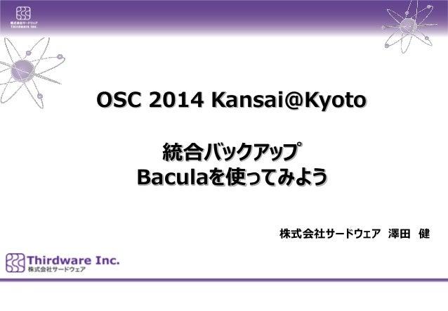 OSC 2014 Kansai@Kyoto 統合バックアップ Baculaを使ってみよう 株式会社サードウェア 澤田 健