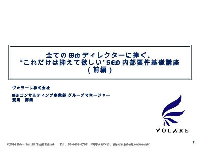 "©2014 Volare Inc. All Rights Reserved.   Tel : 03-6409-6766  お問い合わせ: http://ml.seohacks.net/semnarpdf 全ての Web ディレクターに捧ぐ、 ""..."