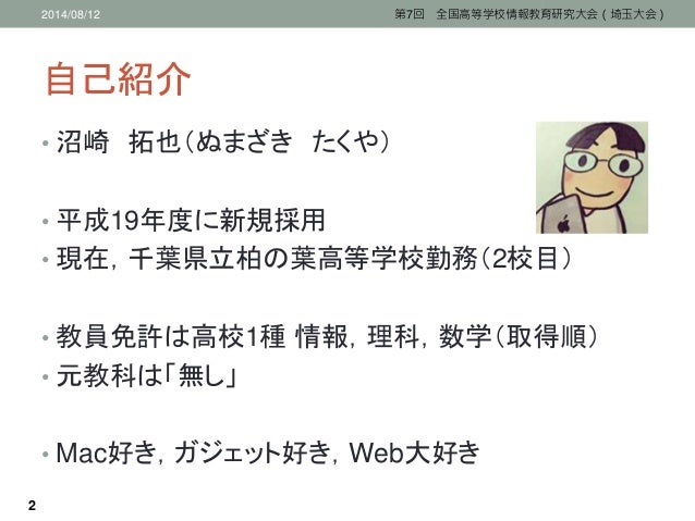 仮想化ソフトウェアによる個人サーバを利用した授業の提案 Slide 2