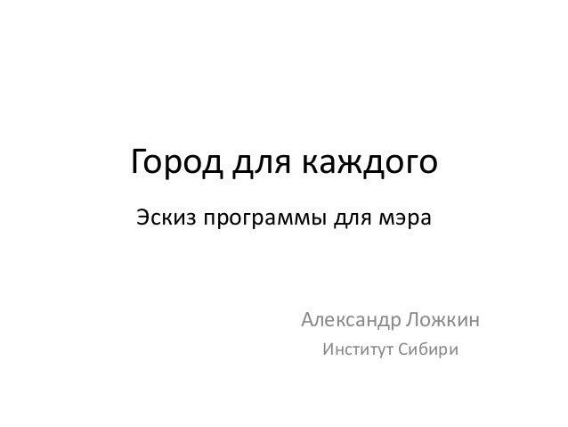 Город для каждого Эскиз программы для мэра Александр Ложкин Институт Сибири