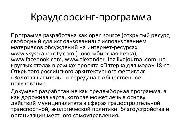 Город для каждого. Эскиз программы для мэра. Лекция в Омске 15.08.2014 Slide 2