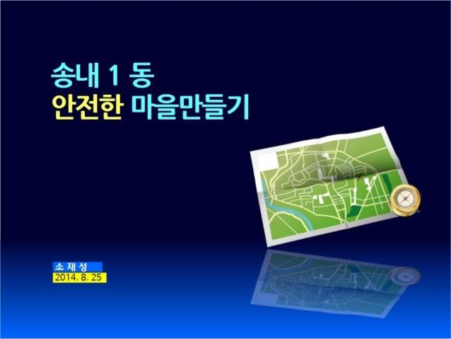 140825 송내1동 마을지도발표자료