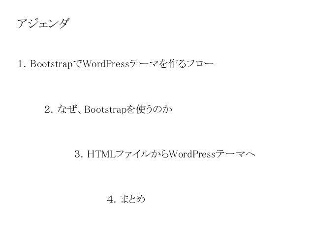 Bootstrapを使って効率よくWordPressオリジナルテーマを作る Slide 3