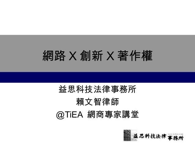 網路X創新X著作權  益思科技法律事務所  賴文智律師  @TiEA 網商專家講堂