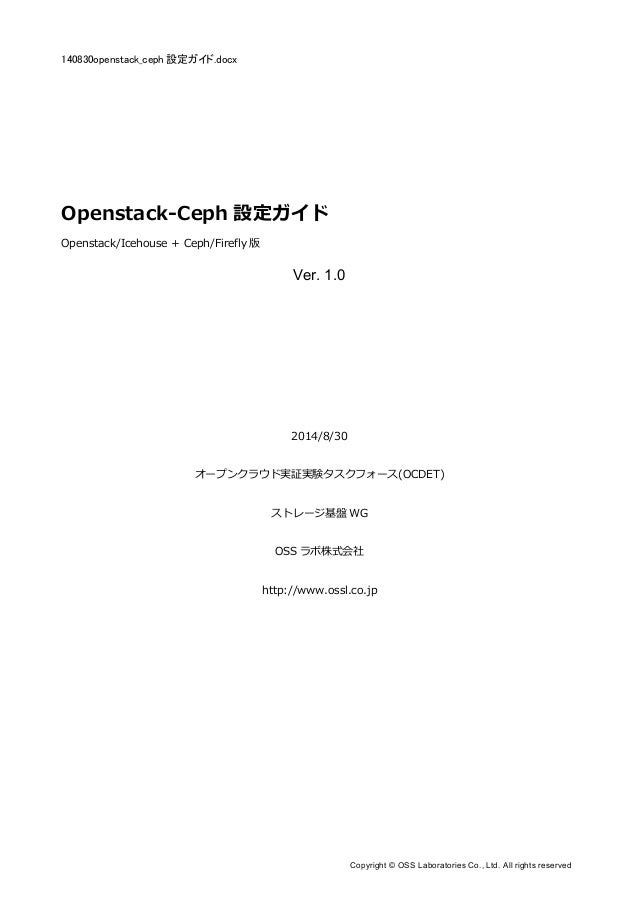 140830openstack_ceph 設定ガイド.docx  Copyright © OSS Laboratories Co., Ltd. All rights reserved  Openstack-Ceph 設定ガイド  Opensta...