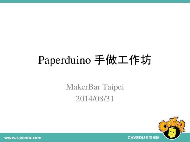 Paperduino 手做工作坊  MakerBar Taipei  2014/08/31