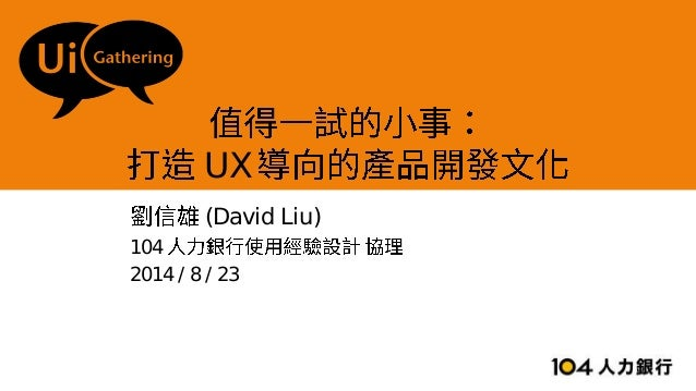 UX (David Liu) 104 2014 / 8 / 23