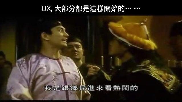 值得一試的小事:打造 UX 導向的產品開發文化 Slide 2