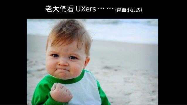 值得一試的小事:打造 UX 導向的產品開發文化 Slide 3