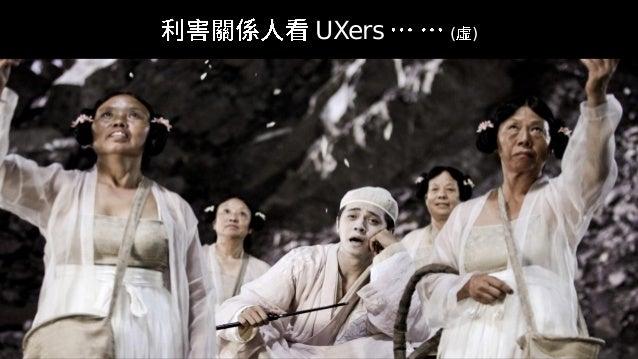 UXers ( )