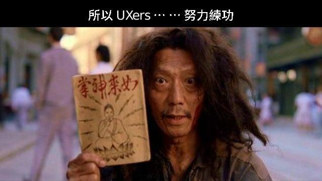 UXers