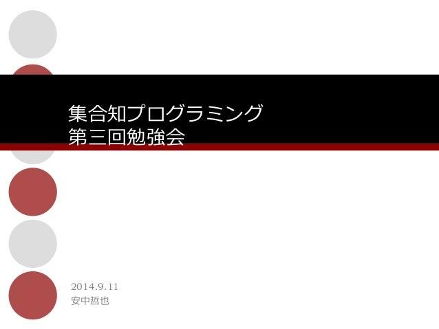 集合知プログラミング  第三回勉強会  2014.9.11  安中哲也