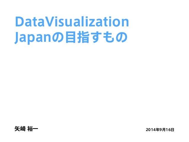 DataVisualization  Japanの目指すもの  矢崎 裕一2014年9月16日