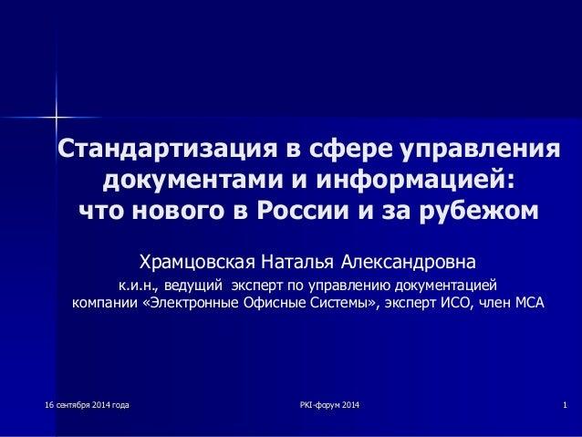 16 сентября 2014 года форум 2014  PKI- 1  Стандартизация в сфере управления  документами и информацией:  что нового в Росс...